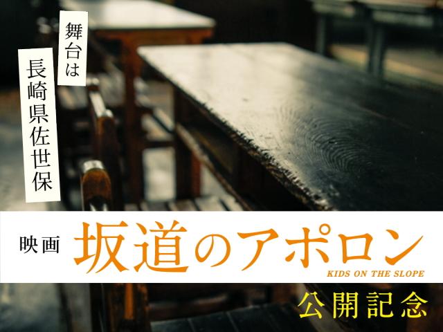 映画「坂道のアポロン」公開記念!聖地巡礼オリジナル特典付プラン!