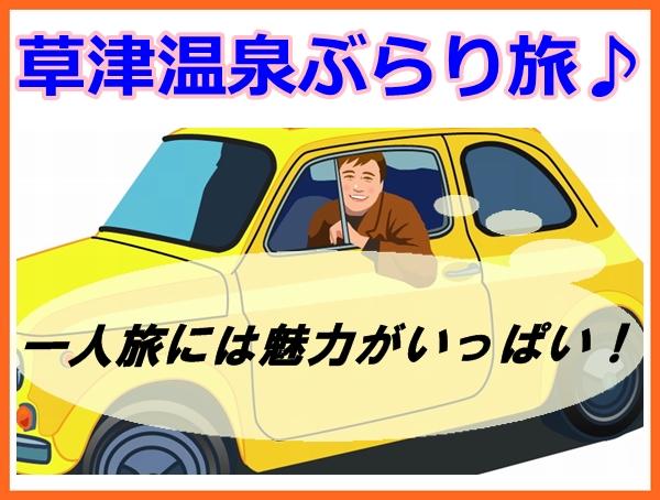 ぶらり旅IN草津!!1人プラン