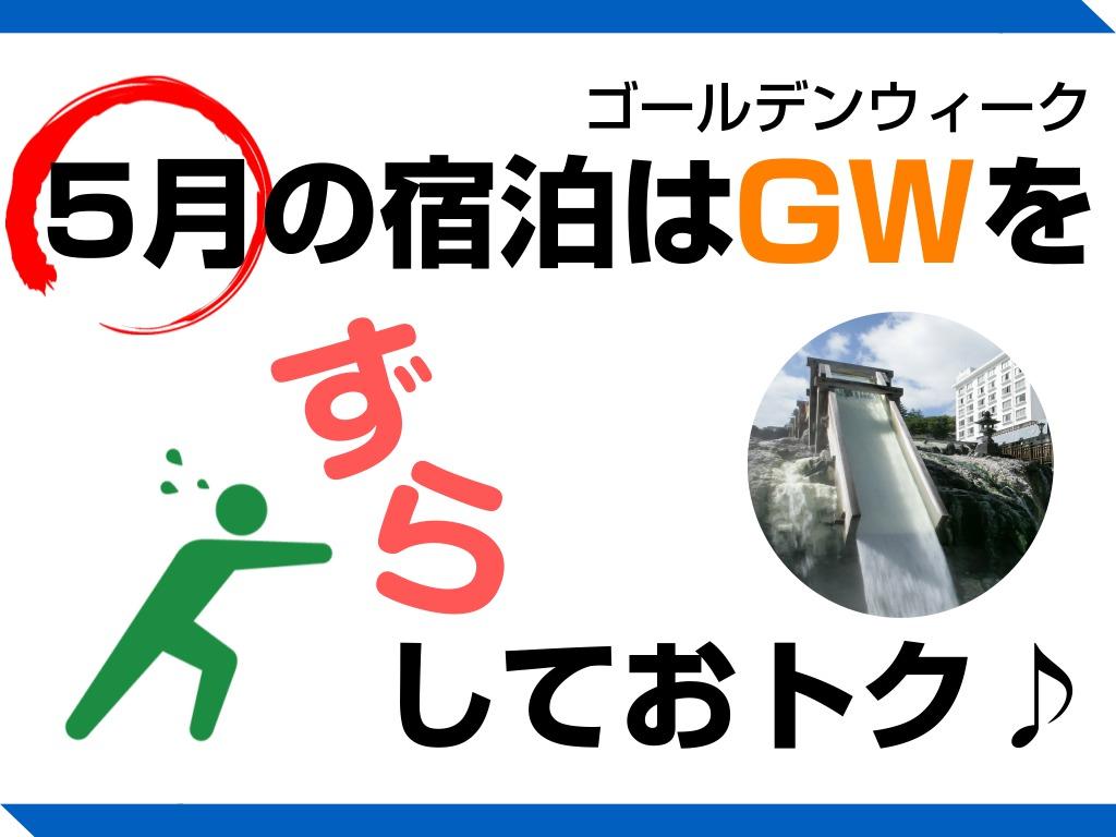 5月の宿泊はGWをずらしてオトク!