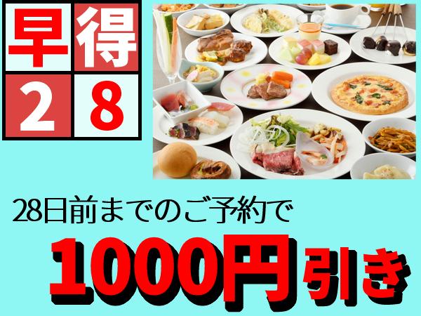 28日前のご予約で1000円引き♪お食事はビュッフェ