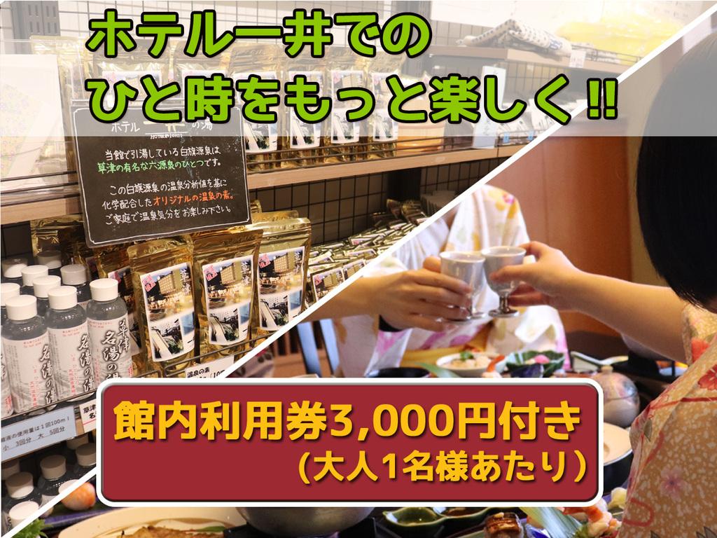 売店やご夕食時のドリンクにも使える。館内利用券3000円付き