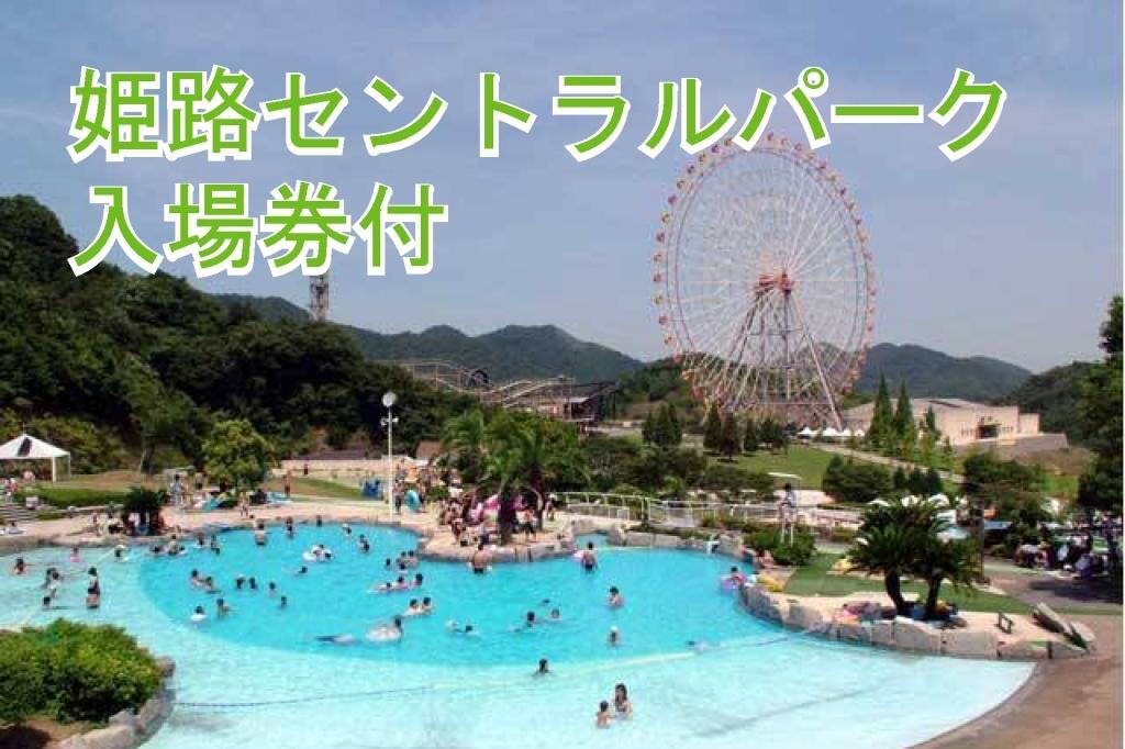夏の姫路セントラルパーク