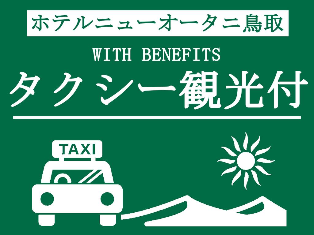 楽々タクシー観光付きプラン