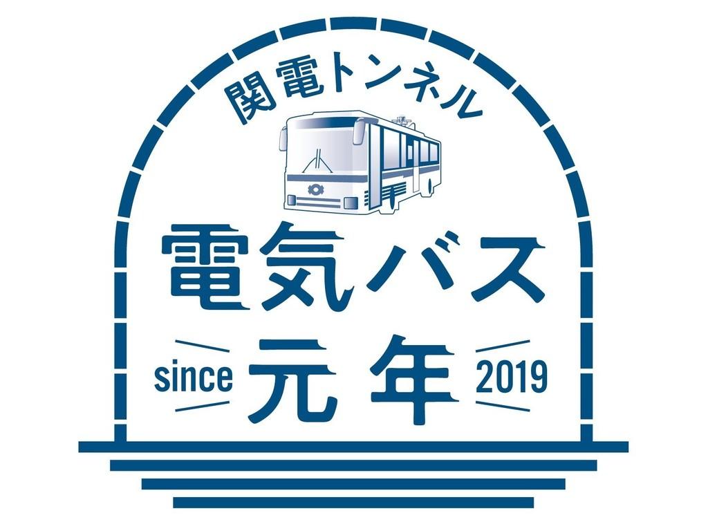 扇沢〜黒部ダムを結ぶ関電トンネルに、今年から『電気バス』が走ります☆