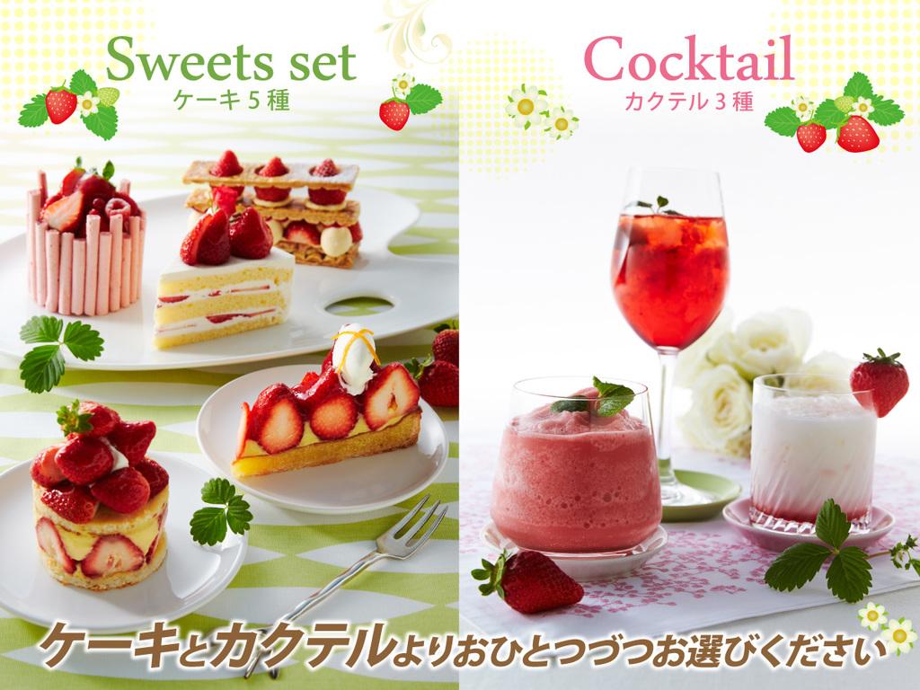 苺ケーキと苺カクテルから、お好きなものをそれぞれおひとつお選びください。