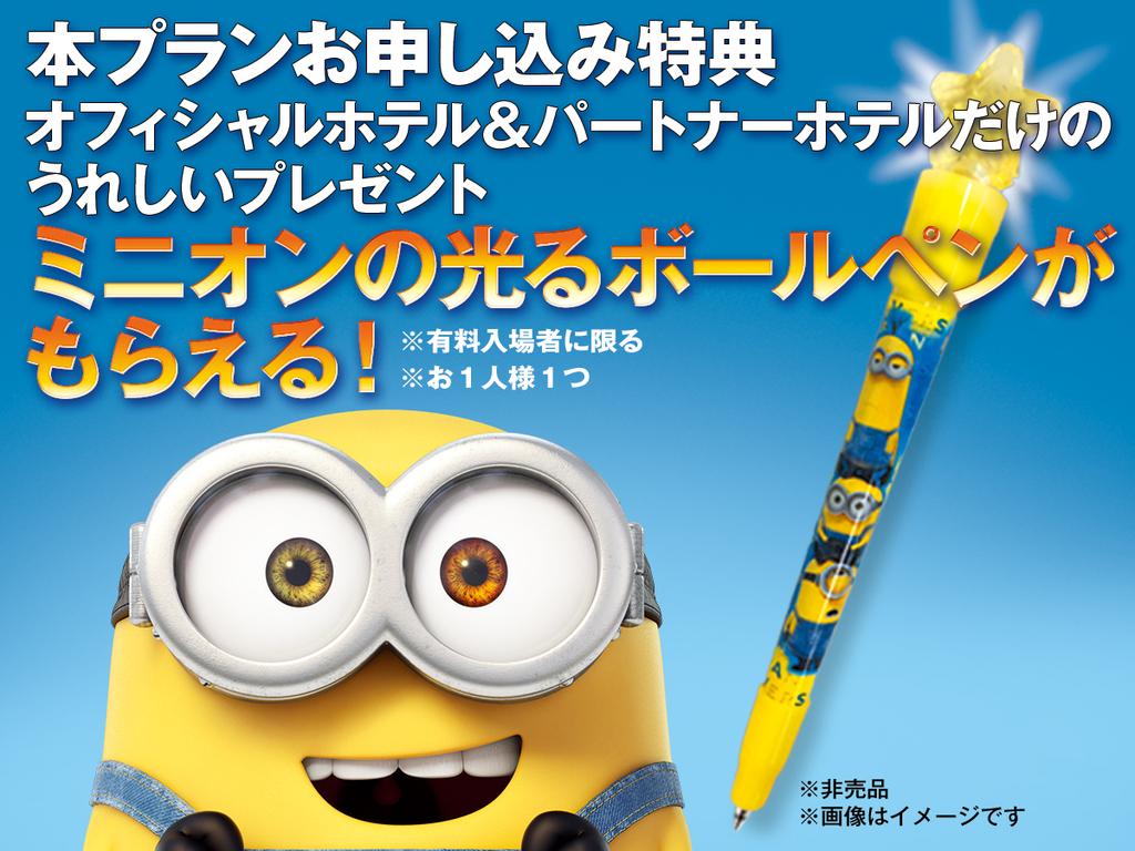 本プランでお申込みの皆様にミニオンの光るボールペンプレゼント!!(画像はイメージです。)