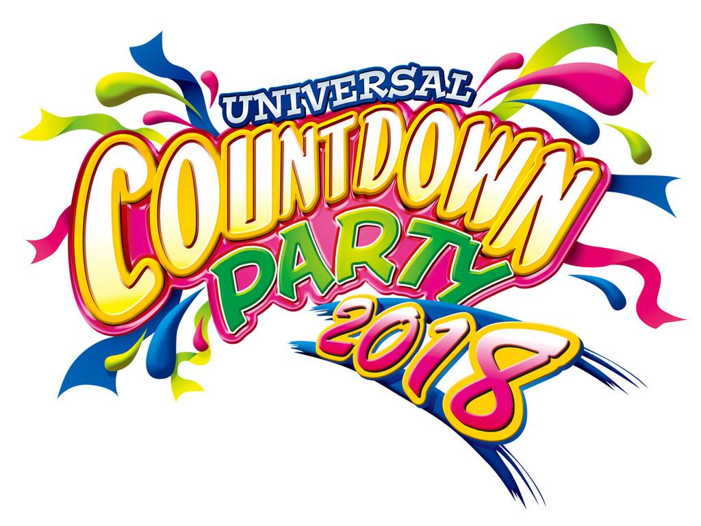 ユニバーサル・スタジオ・ジャパン (R) ユニバーサル・カウントダウン・パーティ 2018