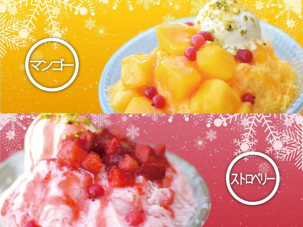 マンゴー味とイチゴ味の2種類をご用意。どちらかお選びください。