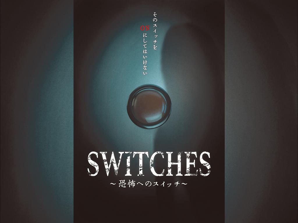 【R15】「SWITCHES 〜恐怖へのスイッチ〜」恐怖の世界へswitch(転換)したら、もう、終わり。
