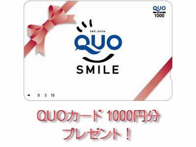 クオカード1,000円付きプラン♪