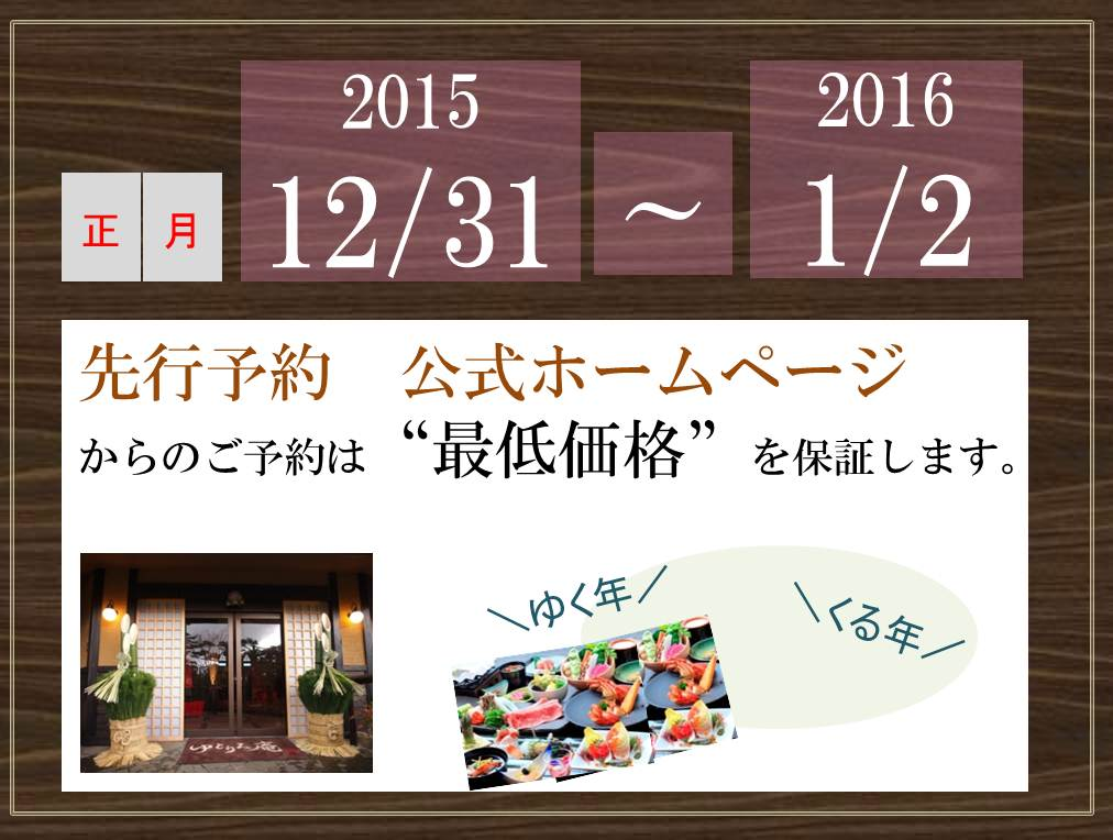 2015年12/31〜2016年1/1・2は正月の特別料理