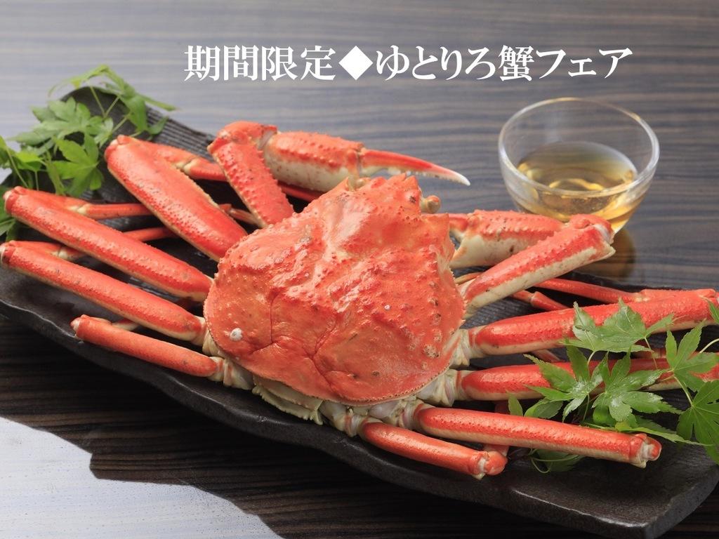 ゆとりろ蟹フェアで思いっきり食を満喫