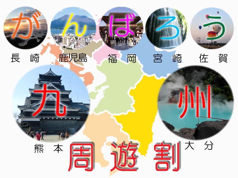 九州周遊割プラン