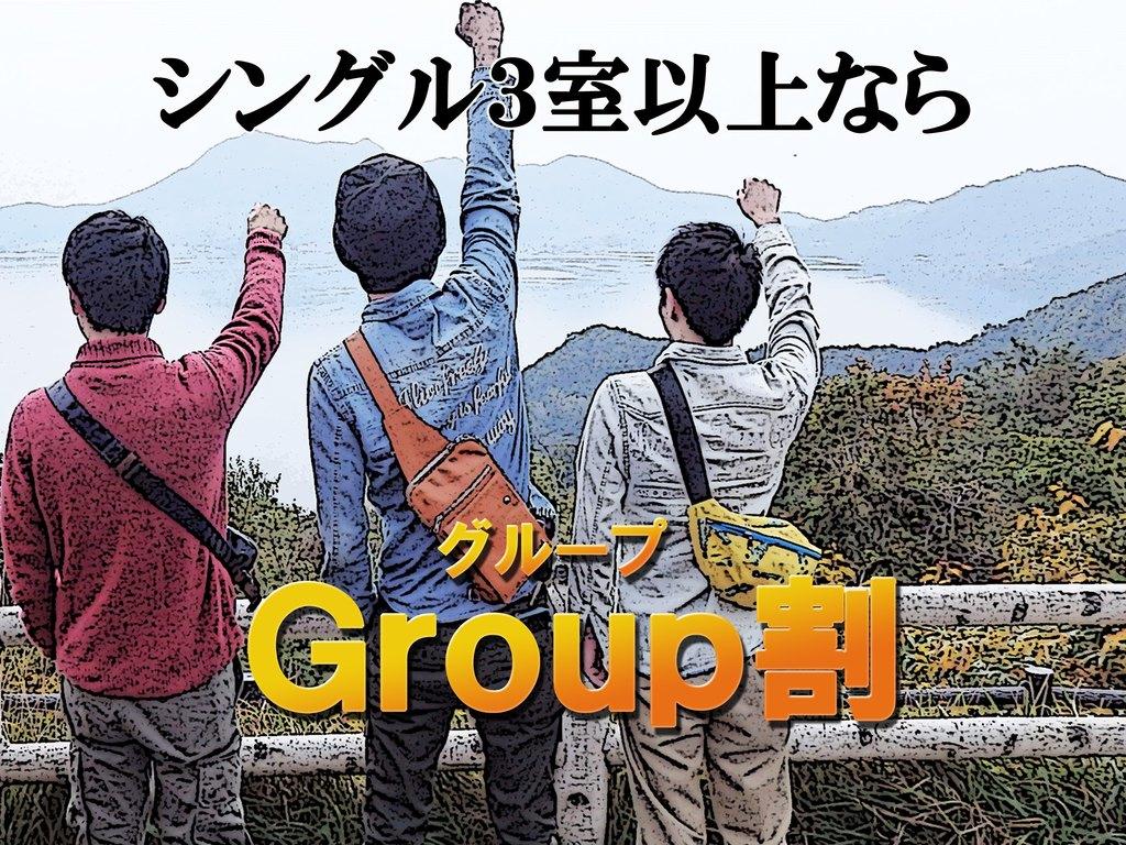 グループ割