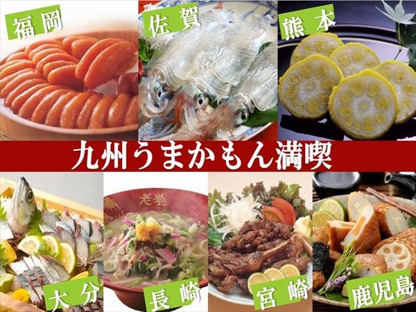 九州7県で利用できるグルメチケット付プラン