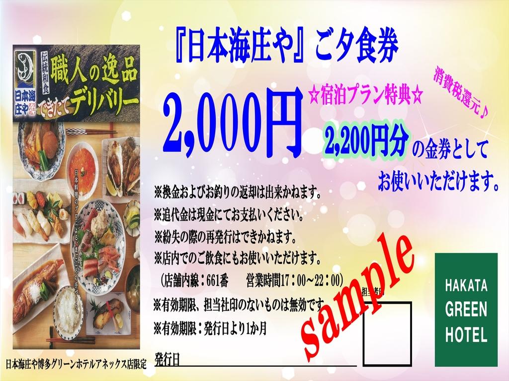 日本海庄や夕食券