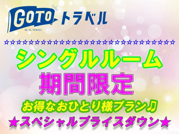 GoToトラベルキャンペーン シングルSPD