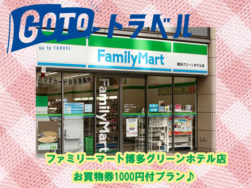 GoToトラベルキャンペーン ファミマ1000
