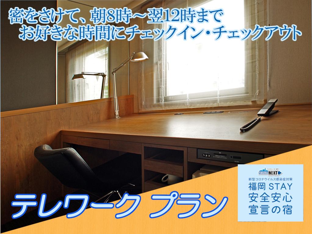 福岡STAY安全安心テレワーク