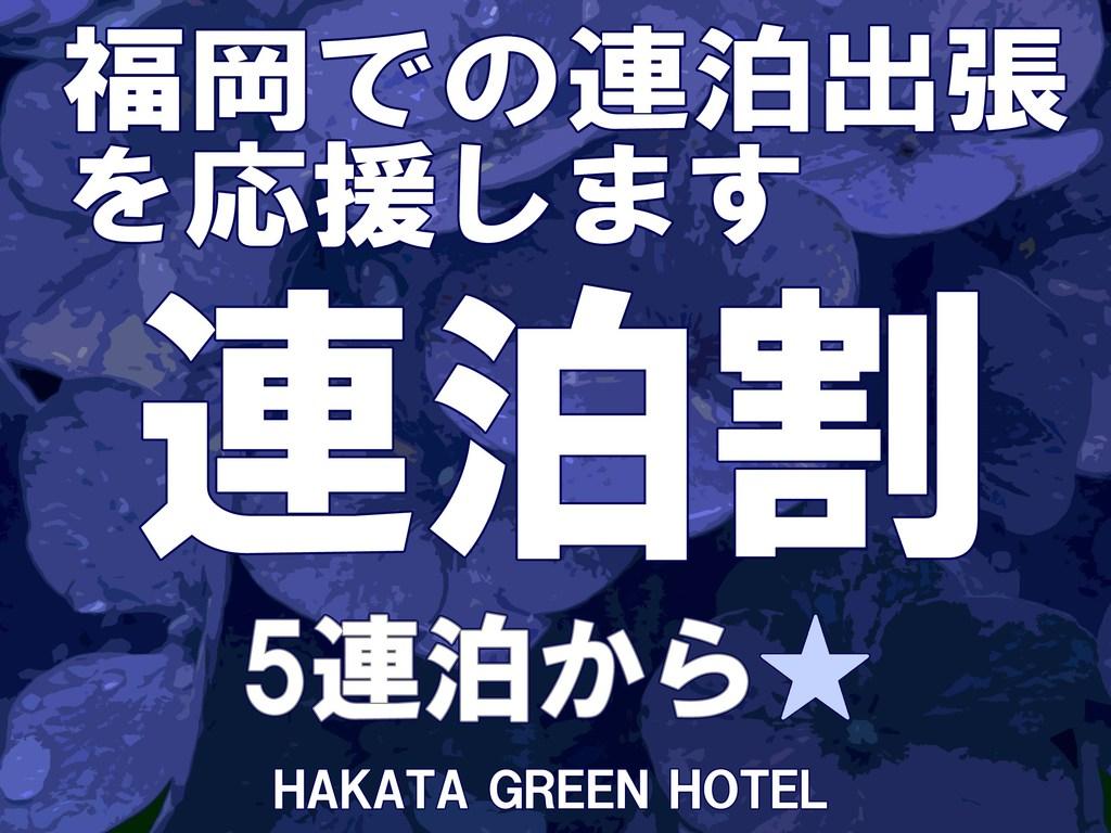 5連泊 福岡での連泊出張を応援します♪
