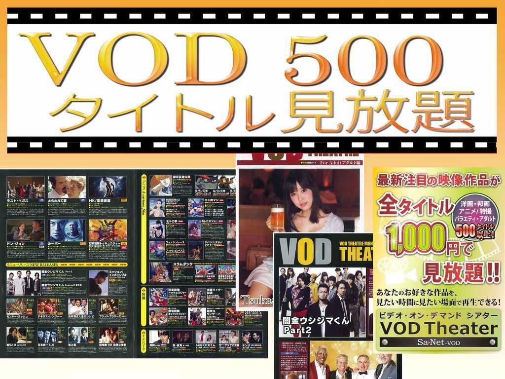 VOD【500作品以上の映画を見放題】