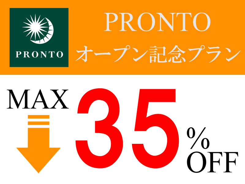 プロントオープン記念 MAX35%OFF