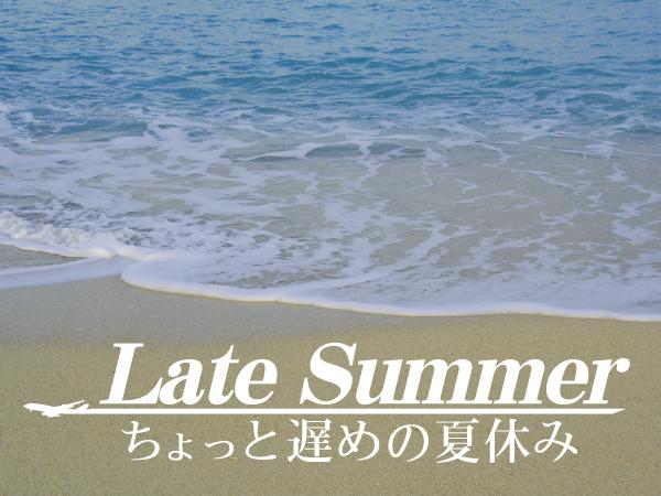 ちょっと遅めの夏休み