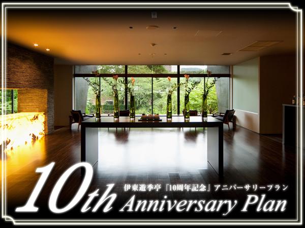 10周年記念プラン