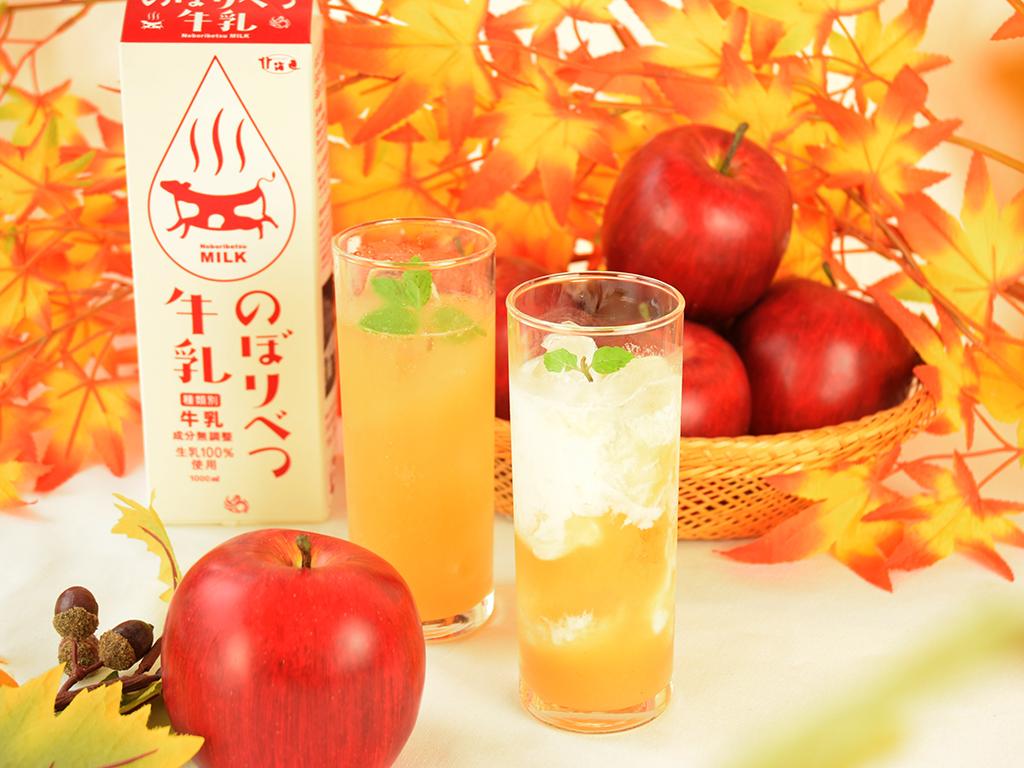 北海道余市産 濃いとろ林檎ミルクカクテル