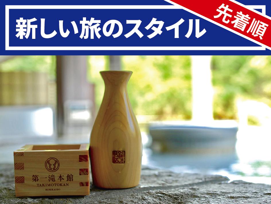 【新しい旅のスタイル】遂に再開!最大1万円引きのこの機会をお見逃しなく。