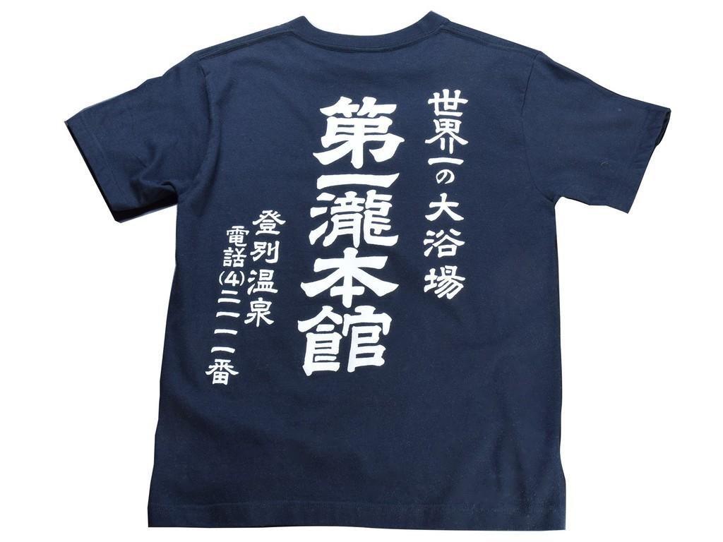 着用して第一滝本館ファンをアピール!オリジナルTシャツ(黒)