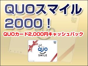 QUOカードキャッシュバック
