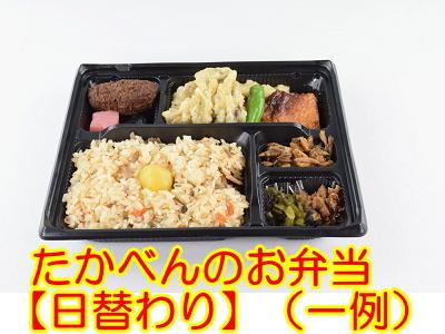 たかべんのお弁当【日替わり】(一例)