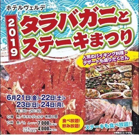 タラバガニ食べ放題♪(写真はイメージです)