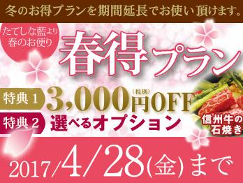 春まで延長!3000円以上お得!!