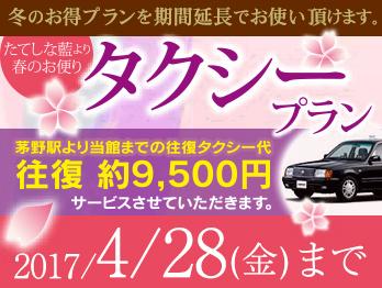 茅野駅往復約9500円をサービス!!