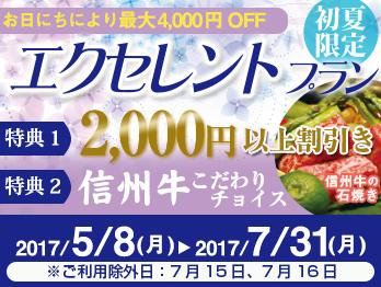 お日にちにより最大4,000円OFF!!
