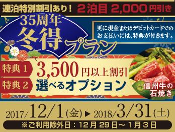 【35周年】冬得・3500円以上割り引き