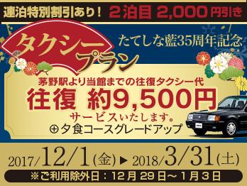 【35周年】冬得・タクシー約9500円分サービス
