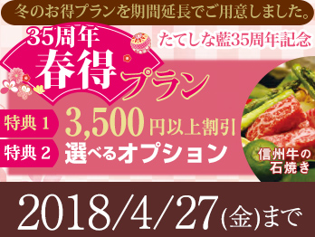 【35周年】春得(冬得)・3500円以上割り引き