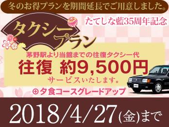 【35周年】春得(冬得)・タクシー約9500円分サービス