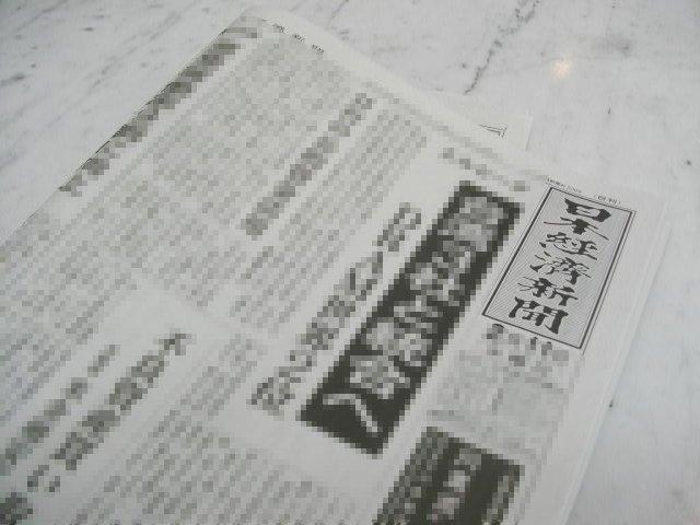 日経新聞付きのプランもございます。