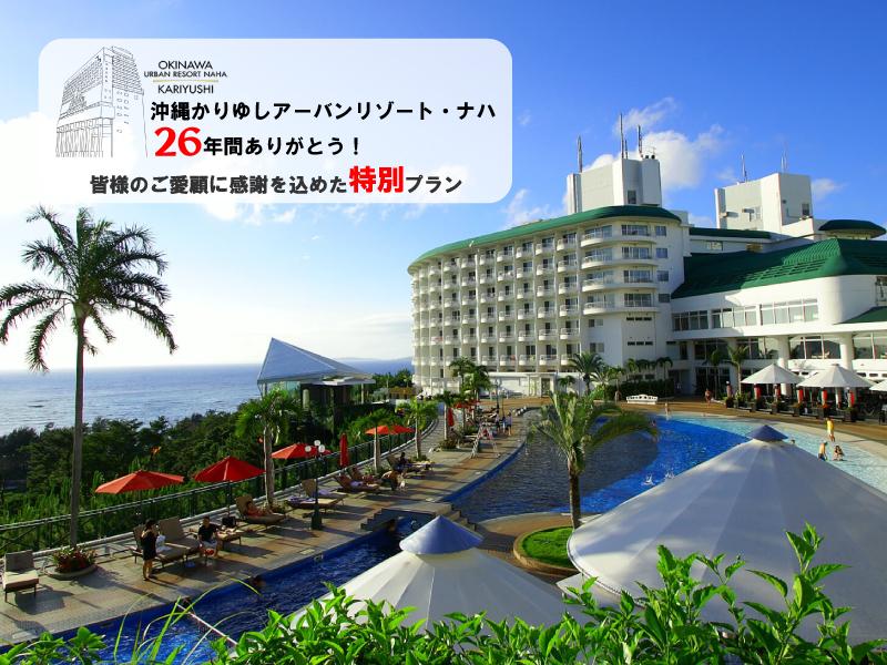 沖縄かりゆしアーバンリゾート・ナハ26年間ありがとう!