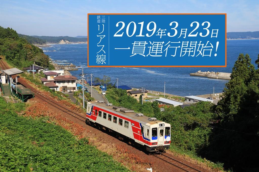 三陸鉄道リアス線 一貫運行開始記念プラン