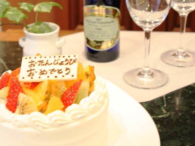 ケーキ&ハーフワインでお祝い