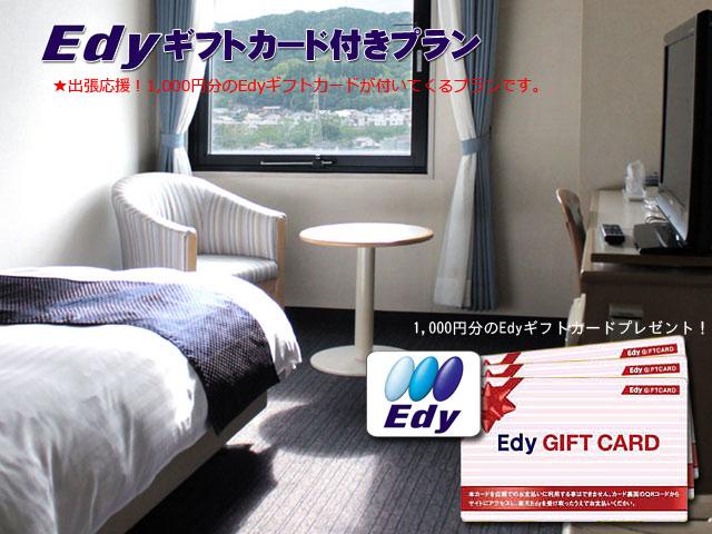 Edyギフトカード付きプラン