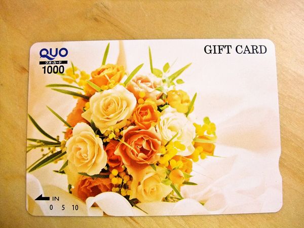 QUOカード4000円付き