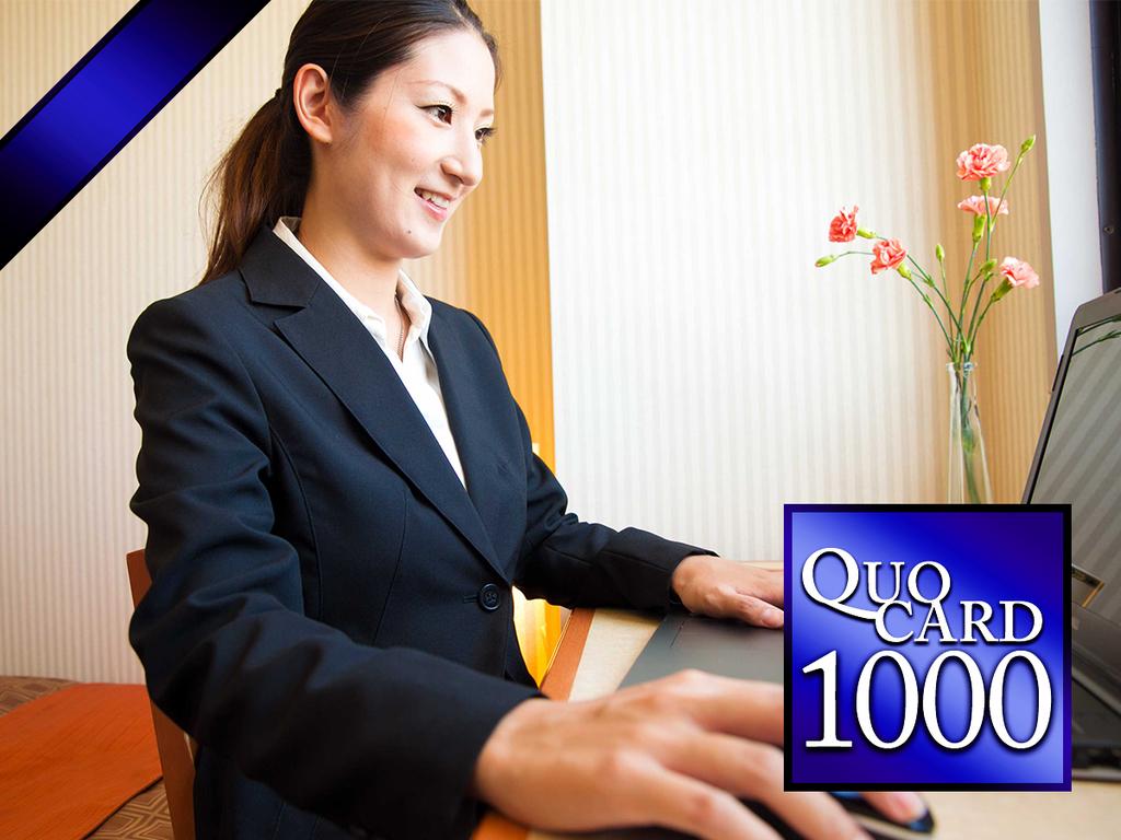 出張のビジネスマンに嬉しい♪ 1泊お1人様につき、QUOカード1,000円分