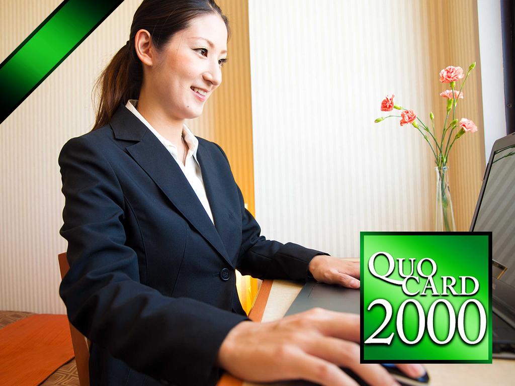 出張のビジネスマンに嬉しい♪ 1泊お1人様につき、QUOカード2,000円分