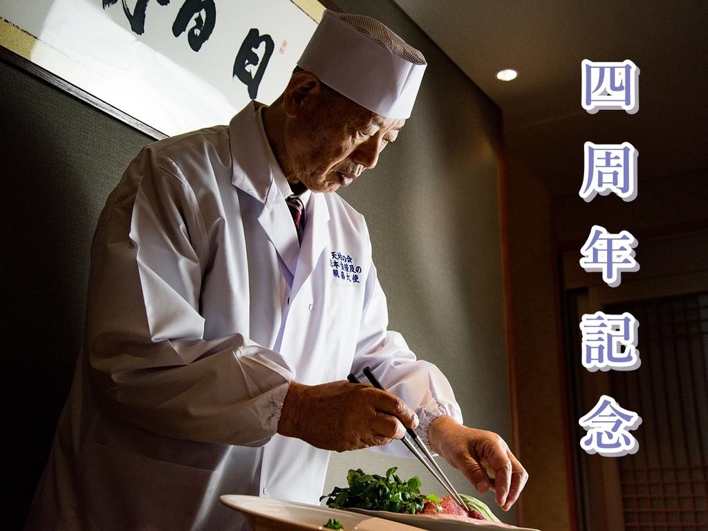 【四周年記念】勲章料理人:太田忠道のお土産付